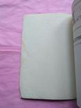 Настольная книга по домашнему консервированию 1991р, фото №5