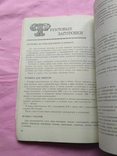 Настольная книга по домашнему консервированию 1991р, фото №7