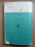 Морская рыба (Б.Никитин, 1970), фото №3