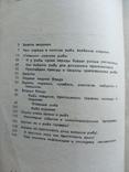 Морская рыба (Б.Никитин, 1970), фото №12