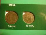 Коллекция монет 1922-57г. в двух альбомах 209 шт., фото №10