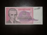 Югославия 10000000000 1993 10 млрд, фото №2