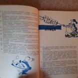 Советы по кулинарии 1970р., фото №4