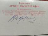 Фотосувенир Армен Джигарханян автограф, фото №4