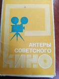 Фотосувенир актеры советского кино, фото №3