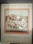 До святкового столу Дария Цвек, фото №2