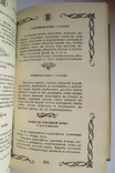 Три книги по кулинарии одним лотом, фото №8