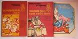 Животоки старины. Забытые рецепты. Три книги одним лотом, фото №2