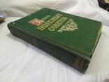 1959 Книга о вкусной и здоровой пищи, фото №3