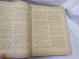 1959 Книга о вкусной и здоровой пищи, фото №6