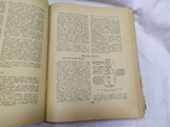 1959 Книга о вкусной и здоровой пищи, фото №8