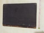 Предъльные многоатомные алкоголи. С.Реформатоского 1889 дарственая подпись автора, фото №2