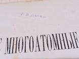 Предъльные многоатомные алкоголи. С.Реформатоского 1889 дарственая подпись автора, фото №5