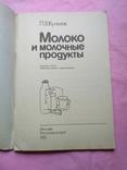 Молоко и молочные продукты П.В. Кугенев, фото №8