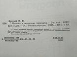 Молоко и молочные продукты П.В. Кугенев, фото №9