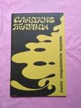Сладкие тайны 1990р, фото №2
