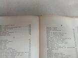 1963 Книга о вкусной и здоровой пище, фото №8