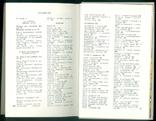 Рыба на вашем столе. В.В.Усов. ( История, рецепты и основы соврем. рыбной кухни), фото №5