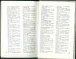 Рыба на вашем столе. В.В.Усов. ( История, рецепты и основы соврем. рыбной кухни), фото №8