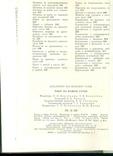 Рыба на вашем столе. В.В.Усов. ( История, рецепты и основы соврем. рыбной кухни), фото №9