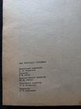 1968г Мы хорошо готовим.Пер.с нем.222с., фото №9