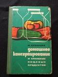 1975г Домашнее консервирование и хранения пищевых продуктов.Одесса.304с.Т.300 000., фото №2
