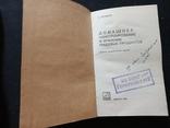1975г Домашнее консервирование и хранения пищевых продуктов.Одесса.304с.Т.300 000., фото №4