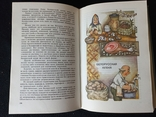 1991г В.В.Похлебкин.Национальные кухни наших народов.605с.Т.50 000экз., фото №6