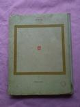 Дарія Цвек До святкового столу 1975р, фото №4