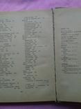 Дарія Цвек До святкового столу 1975р, фото №5