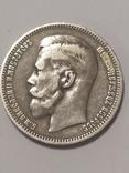 Рубль 1896 *, фото №3