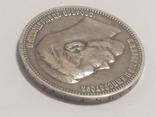 Рубль 1896 *, фото №7