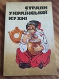 Страви української кухні, фото №2