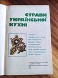 Страви української кухні, фото №3