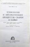 Технология и автоматизация процессов сварки и пайки, фото №3
