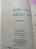 Искусство готовить 1993р, фото №8