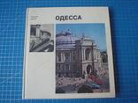 Фотоальбом. Одесса. 1975 год., фото №2