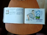 Дары Атлантики. Сост. В. А. Исаев, Калининград, Кг. изд-во, 1976, тир. 50 тыс., фото №7