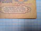1961г 3 рубля СССР №БП 0674954, фото №8