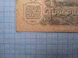 1961г 3 рубля СССР №БП 0674954, фото №10