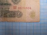 1961г 3 рубля СССР №БП 0674954, фото №13