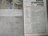 Военно исторический журнал 1-6 номера 1990 год, фото №4