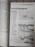 Военно исторический журнал 1-6 номера 1990 год, фото №5