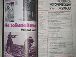 Военно исторический журнал 1-6 номера 1990 год, фото №7