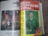 Военно исторический журнал 1-6 номера 1990 год, фото №8