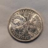 50 копеек 1925 ПЛ., фото №9