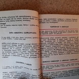 Польська кулінарія 1984р., фото №4