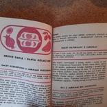 Польська кулінарія 1984р., фото №5