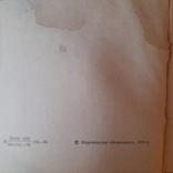 """Бутейкис """"Технология приготовления мучных кондитерских изделий"""" 1976р., фото №3"""