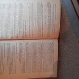 """Бутейкис """"Технология приготовления мучных кондитерских изделий"""" 1976р., фото №4"""